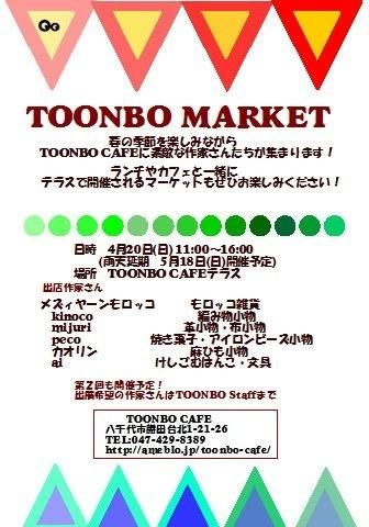 TOONBO CAFEフライヤー
